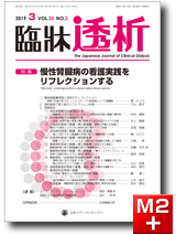 臨牀透析 2019 Vol.35 No.3 慢性腎臓病の看護実践をリフレクションする