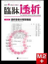 臨牀透析 2019 Vol.35 No.4 透析患者の残腎機能