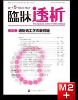 臨牀透析 2019 Vol.35 No.5 透析医工学の最前線