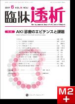 臨牀透析 2019 Vol.35 No.6 AKI診療のエビデンスと課題