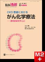 臨牀透析 2019 Vol.35 No.7 (6月増刊号) CKD患者におけるがん化学療法