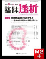 臨牀透析 2019 Vol.35 No.9 標準血液透析を再考する