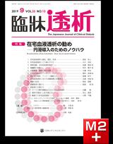 臨牀透析 2019 Vol.35 No.10 特集 在宅血液透析の勧め―円滑導入のためのノウハウ