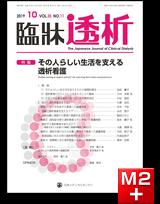 臨牀透析 2019 Vol.35 No.11 特集 その人らしい生活を支える透析看護