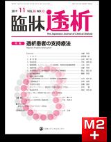 臨牀透析 2019 Vol.35 No.12 特集 透析患者の支持療法