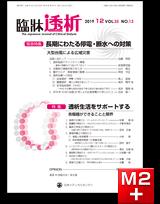 臨牀透析 2019 Vol.35 No.13 緊急特集 長期にわたる停電・断水への対策