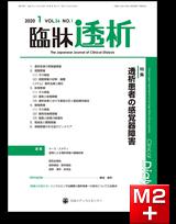 臨牀透析 2020 Vol.36 No.1 特集 透析患者の感覚器障害