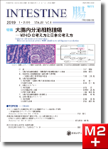 INTESTINE 2019 Vol.23 No.1 大腸内分泌細胞腫瘍-WHOの考え方と日本の考え方