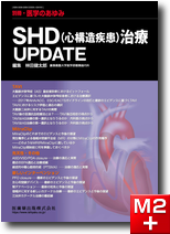 別冊「医学のあゆみ」SHD(心構造疾患)治療UPDATE