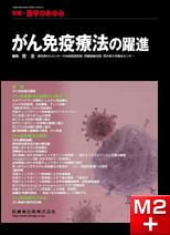別冊「医学のあゆみ」がん免疫療法の躍進