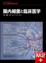 別冊「医学のあゆみ」腸内細菌と臨床医学