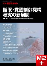 別冊「医学のあゆみ」睡眠・覚醒制御機構研究の新展開
