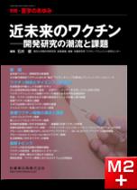 別冊「医学のあゆみ」 近未来のワクチン―開発研究の潮流と課題