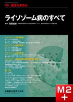 別冊「医学のあゆみ」ライソゾーム病のすべて