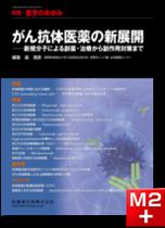 別冊「医学のあゆみ」がん抗体医薬の新展開―新規分子による創薬・治療から副作用対策まで