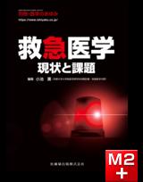 別冊「医学のあゆみ」救急医学──現状と課題