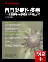 別冊「医学のあゆみ」自己炎症性疾患――病態解明から診療体制の確立まで