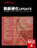 別冊「医学のあゆみ」動脈硬化UPDATE