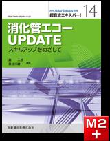 「Medical Technology」別冊 超音波エキスパート 14 消化管エコーUPDATE