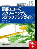 「Medical Technology」別冊 超音波エキスパート 15 頸部エコーのスクリーニングとステップアップガイド