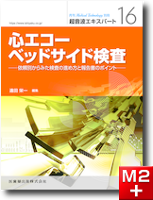 「Medical Technology」別冊 超音波エキスパート 16 心エコーベッドサイド検査