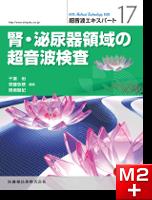 「Medical Technology」別冊 超音波エキスパート 17 腎・泌尿器領域の超音波検査