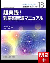 「Medical Technology」別冊 超音波エキスパート18 超実践!乳房超音波マニュアル