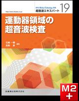 「Medical Technology」別冊 超音波エキスパート19 運動器領域の超音波検査