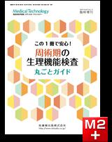 「Medical Technology」臨時増刊号第47巻13号 この1冊で安心!周術期の生理機能検査丸ごとガイド