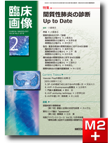 臨床画像 2018年2月号 間質性肺炎の診断 Up to Date