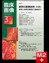臨床画像 2018年3月号 副腎の画像診断・IVR
