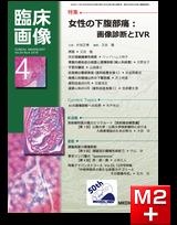 臨床画像 2018年4月号 女性の下腹部痛:画像診断とIVR