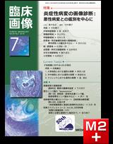 臨床画像 2018年7月号 炎症性病変の画像診断:悪性病変との鑑別を中心に