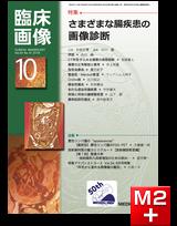 臨床画像 2018年10月号 さまざまな腸疾患の画像診断