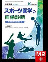 臨床画像 2019年10月増刊号 スポーツの画像診断:競技復帰を目指して