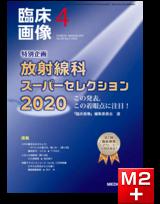 臨床画像 2020年4月号 特集 放射線科スーパーセレクション2020 この発表,この着眼点に注目!