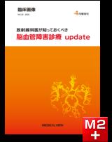 臨床画像 2020年4月増刊号  放射線科医が知っておくべき脳血管障害診療 update