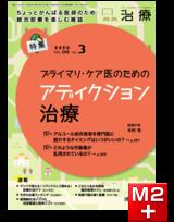 治療 2020年3月 Vol.102 No.3 プライマリ・ケア医のためのアディクション治療