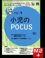 治療 2020年4月 Vol.102 No.4 小児のPOCUS