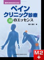医学のあゆみBOOKS ペインクリニック診療 38のエッセンス