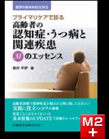 医学のあゆみBOOKS プライマリケアで診る 高齢者の認知症・うつ病と関連疾患 31のエッセンス