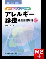 医学のあゆみBOOKS トータルアプローチ アレルギー診療 重要基礎知識40