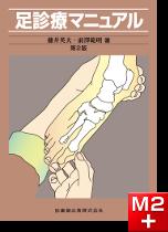 診療マニュアルシリーズ 足診療マニュアル第2版