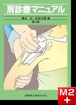 診療マニュアルシリーズ 肩診療マニュアル第3版