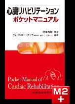 心臓リハビリテーションポケットマニュアル