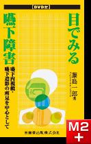目でみる嚥下障害(DVD付)