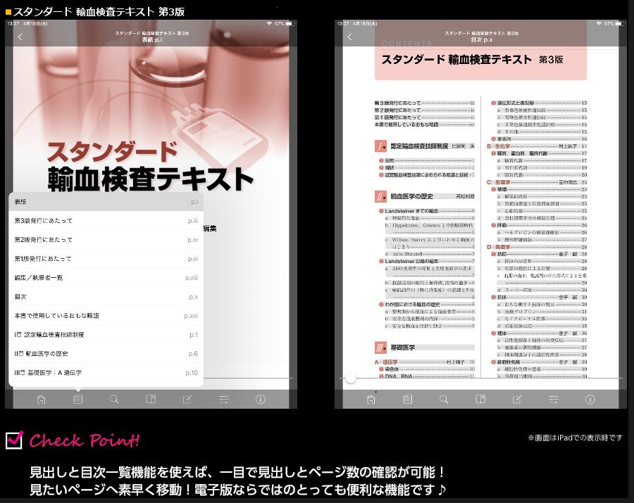 電子書籍版|スタンダード 輸血検査テキスト 第3版 - M2PLUS