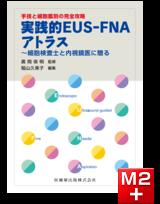 手技と細胞鑑別の完全攻略 実践的EUS-FNAアトラス ― 細胞検査士と内視鏡医に贈る