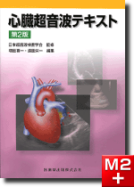 心臓超音波テキスト 第2版