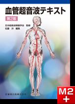 血管超音波テキスト 第2版